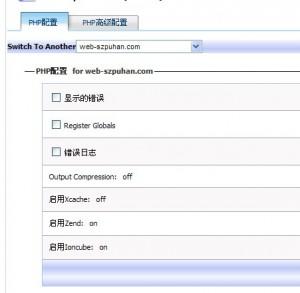 kloxo某网站独立php.ini设置