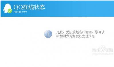 """QQ在线客服提示:""""抱歉,无法发起临时会话"""