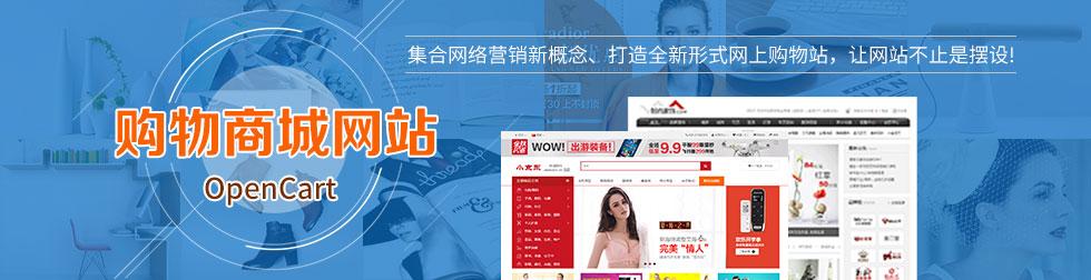 OpenCart电子商城网站